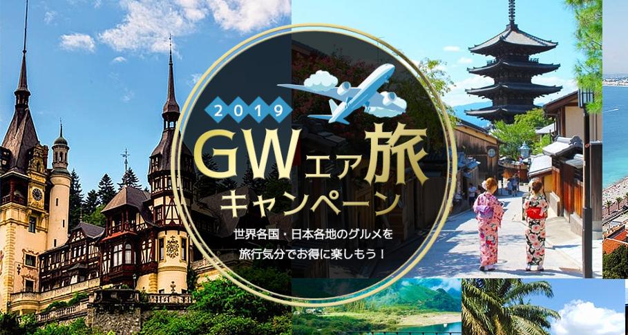 GWエア旅キャンペーン 2019