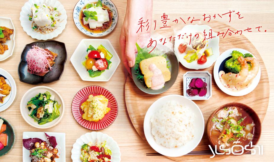 あべのandに [和カフェyusoshi] 2019年4月25日移転オープン!一汁三菜デリごはんが、気軽なセルフサービススタイルに。chano-maで人気の、靴を脱いでくつろぐマットレス席も。