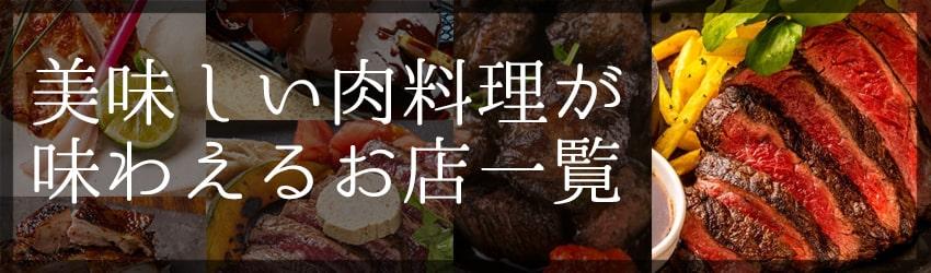 美味しい肉料理が味わえるお店一覧