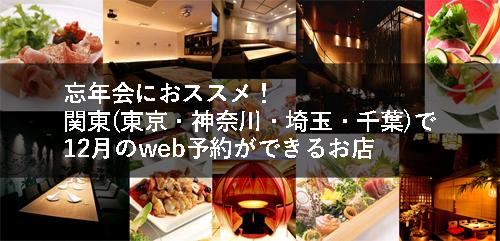 忘年会におススメ!関東(東京・神奈川・埼玉・千葉)で12月のweb予約ができるお店