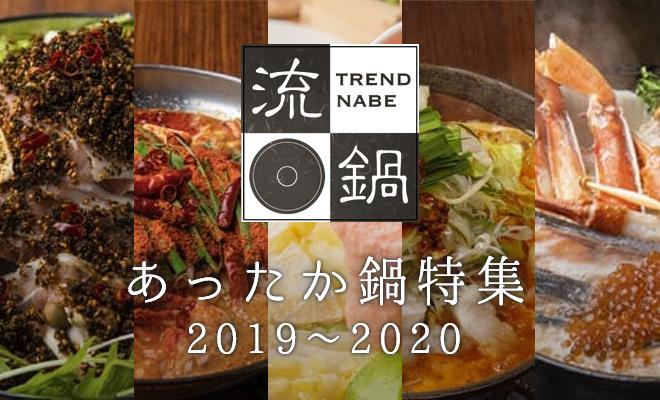 あったか鍋特集 2019~2020