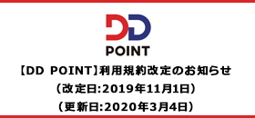 【DD POINT】利用規約改定のお知らせ(改定日:2019年11月1日)(更新日:2020年3月4日)