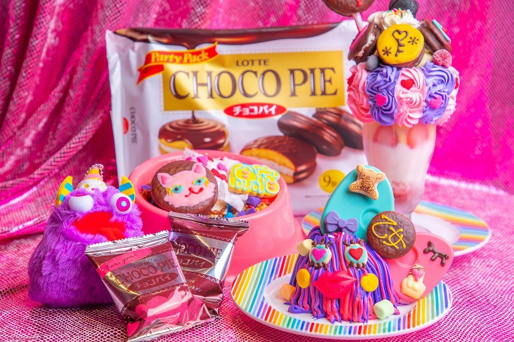「ジェンダーレスな乙女KAWAII」をテーマにKAWAII MONSTER CAFEからバレンタインメニューをお届け!ロッテのチョコパイを使ったデコラティブなスイーツも登場!