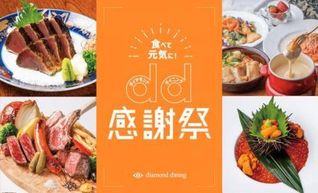 ダイヤモンドダイニング感謝祭 第2弾開催!