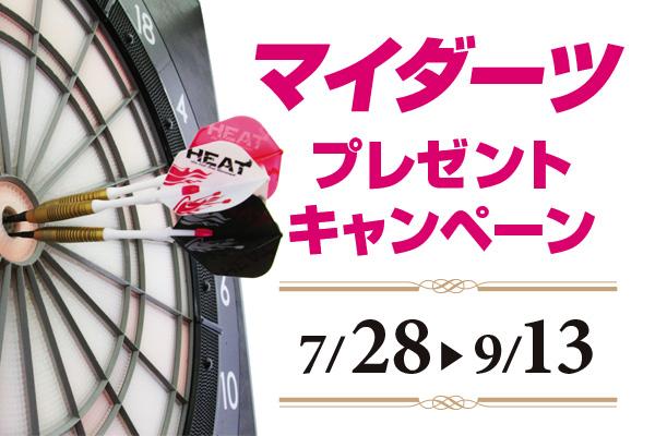 バグース各店で「マイダーツ」プレゼントキャンペーン開催!