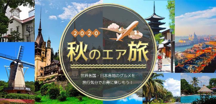 秋のエア旅特集 2020