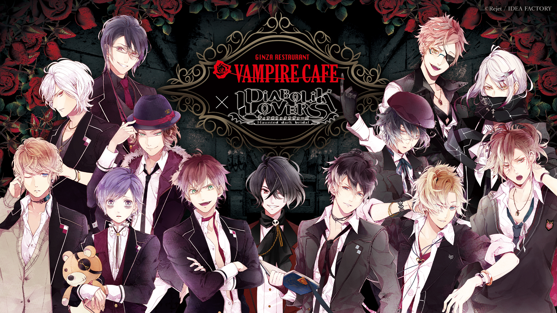VAMPIRE CAFE×DIABOLIK LOVERS コラボレーション決定!【日程限定】コラボレーションコース&キャラクターイメージカクテル登場!
