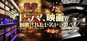 映画、ドラマのロケ地になったレストラン・バー・居酒屋特集