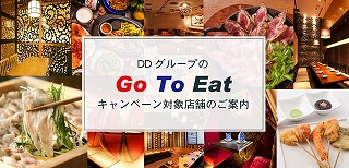 DDグループの「Go To Eat 」キャンペーン 対象店舗一覧