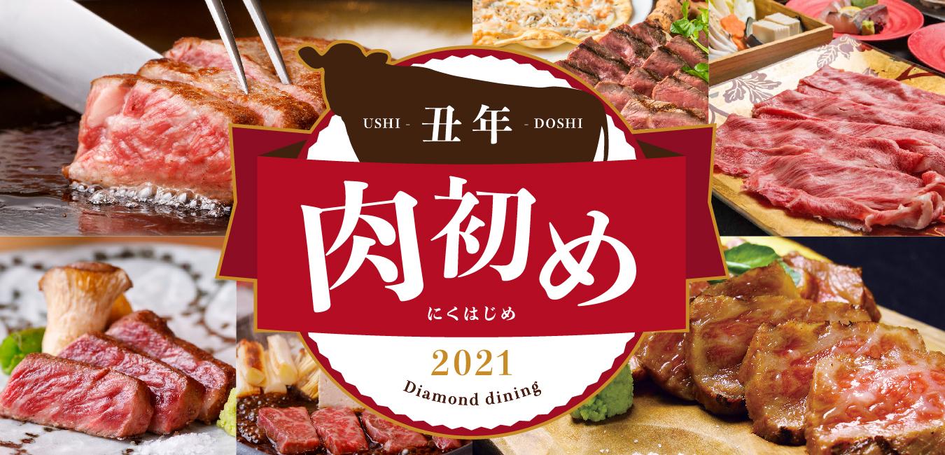 ~丑年肉初め~「遅れましておめでとう」は肉でお祝い!