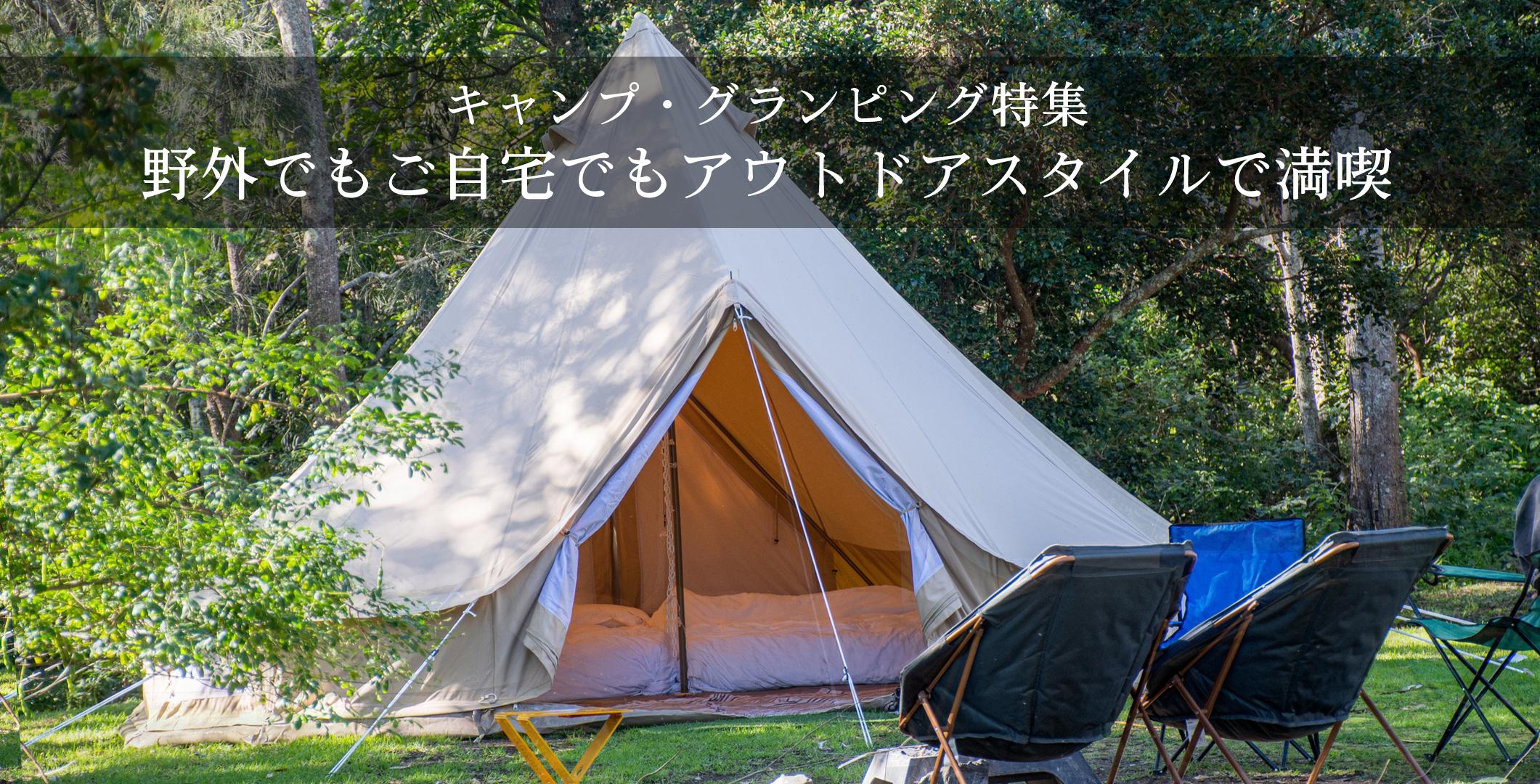 キャンプ・グランピング特集 野外でも自宅でもアウトドアスタイルで満喫