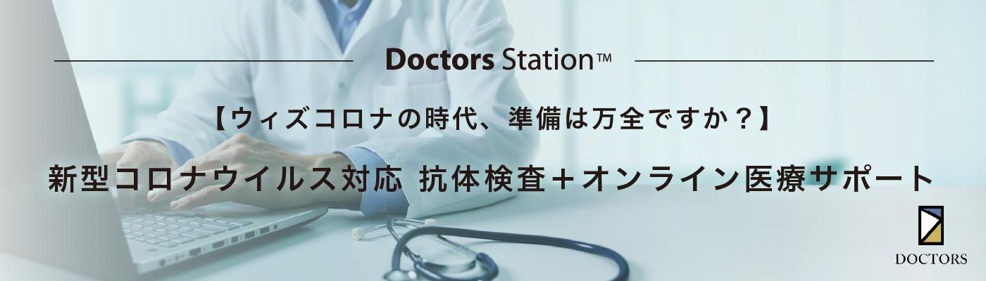 Doctors Station for 新型コロナ抗体検査 ~オンライン医療サポート付~