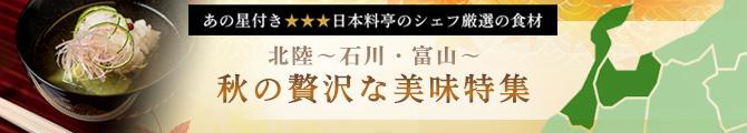 北陸~石川・富山~秋の贅沢な美味特集