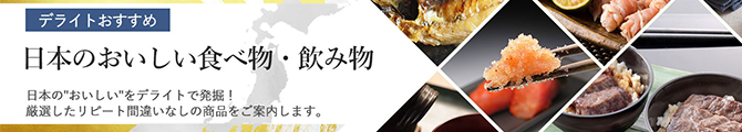 日本のおいしい食べ物・飲み物特集