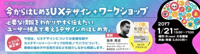UXデザインが気になるWeb制作者な静岡県民は、1/21はシフシズへGO\!