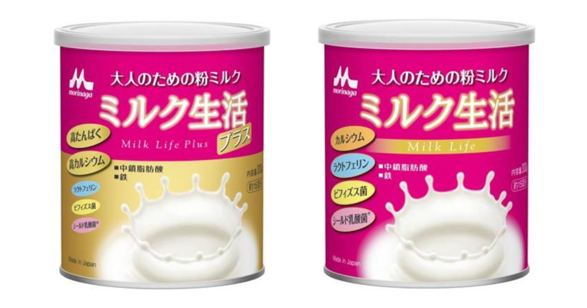 大人のための粉ミルク「ミルク生活」リニューアル&「ミルク生活プラス」新発売!