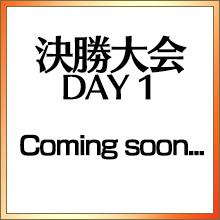 決勝DAY1