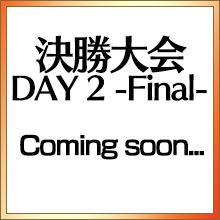 決勝DAY2-Final-