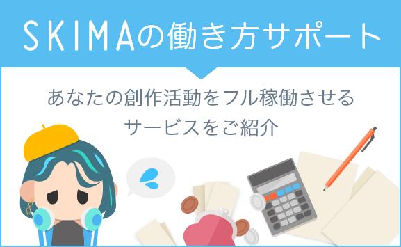 SKIMAの働き方サポート