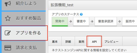 アプリを作るAPIタブ