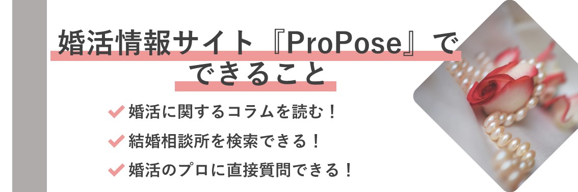 23a0718e024d7 ProPose|幸せの形の1つとして結婚を提案する情報サイト