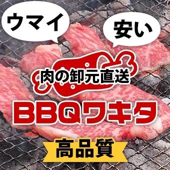 肉の卸元直送 BBQワキタ