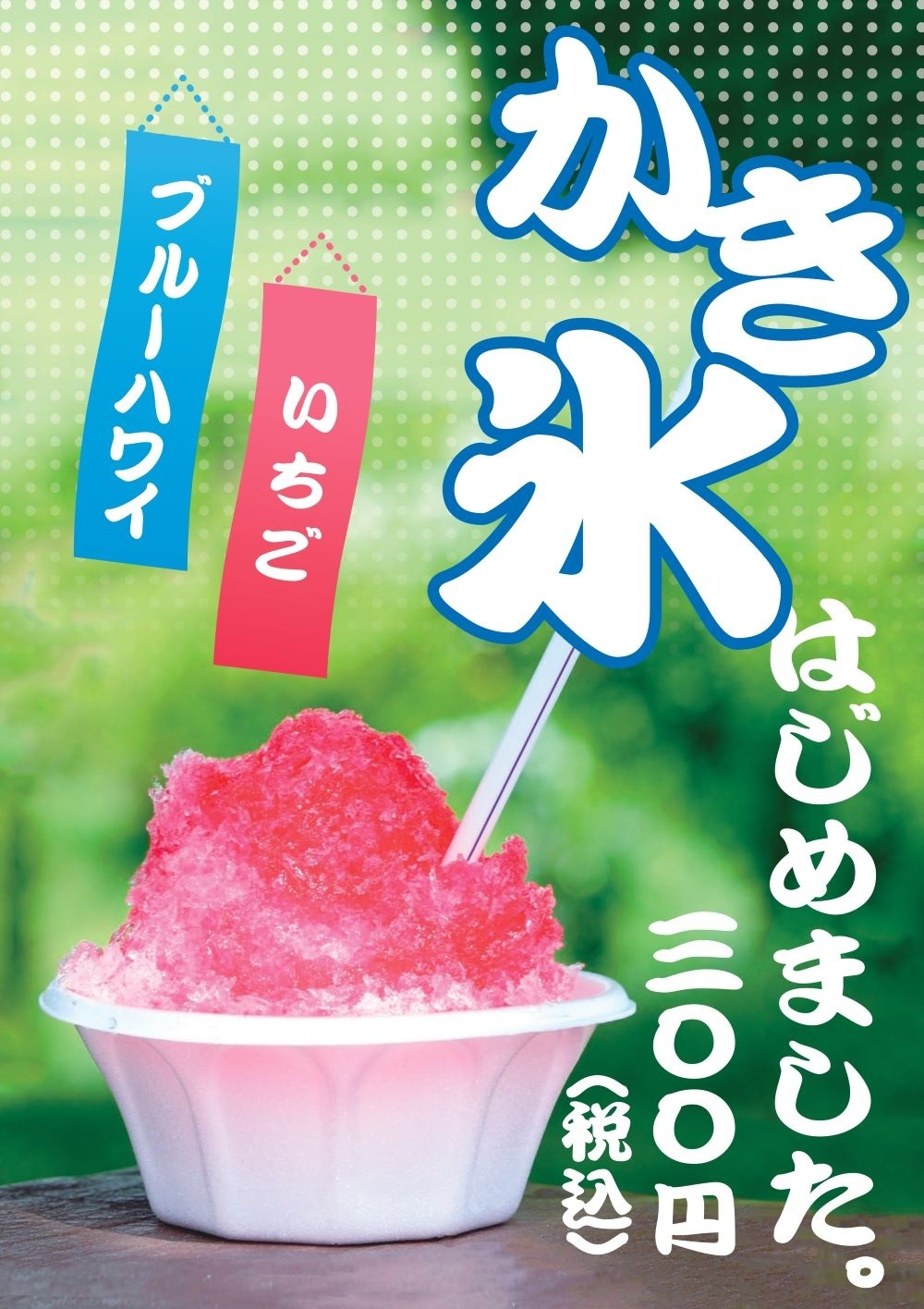 【当日販売】夏季限定!かき氷