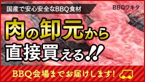 肉の卸 BBQワキタ