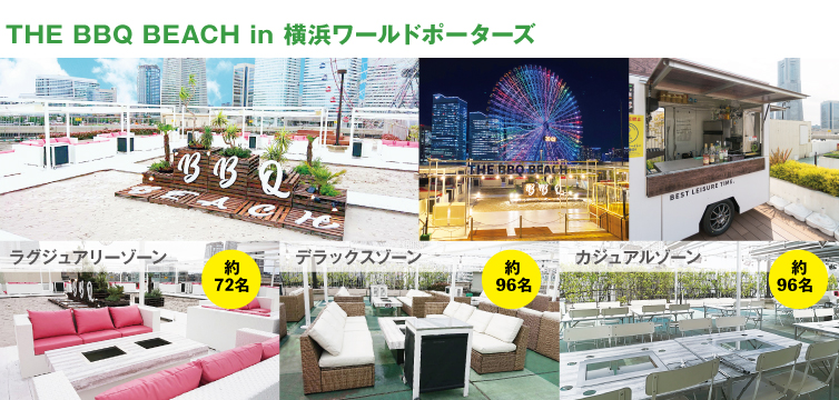 団体 横浜ワールドポーターズ イメージ写真