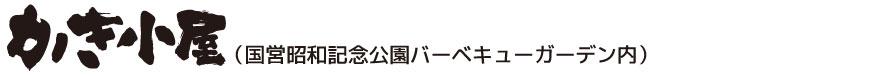 「かき小屋」(国営昭和記念公園バーベキューガーデン内)