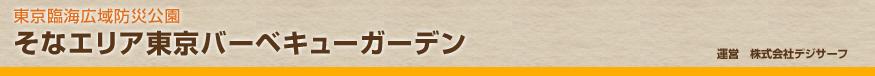 そなエリア東京BBQガーデン