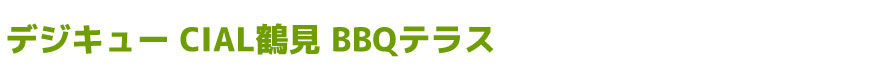 CIAL鶴見バーベキューテラス