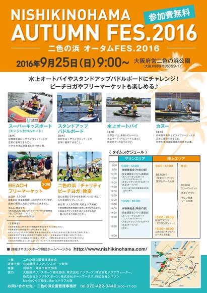 2016オータムフェスティバル
