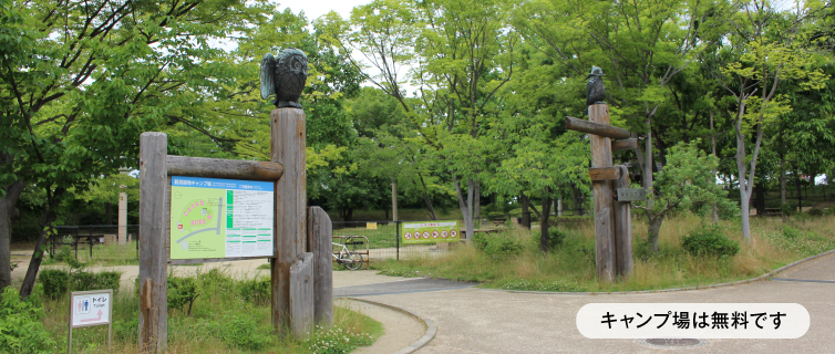鶴見 緑地 キャンプ