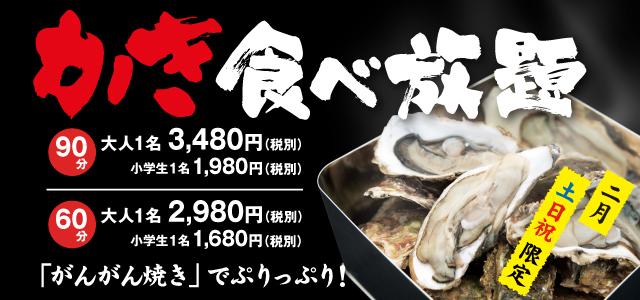 ガンガン焼き牡蠣食べ放題