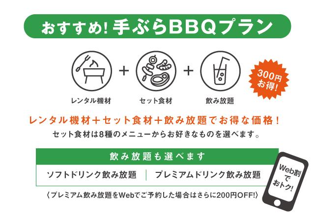 BBQ機材+選べる食材セット+飲み放題付きでお得な価格!! 手ぶらBBQプラン