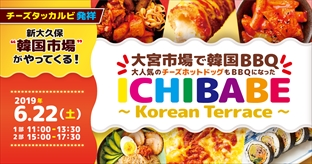 大宮市場セリ場で韓国BBQ ICHIBABE ~Korean Terrace~
