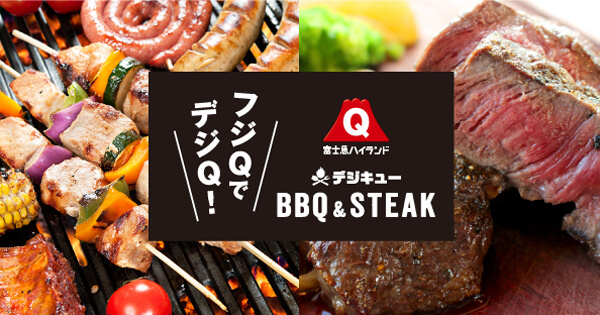 デジキューBBQ&STEAK (富士急ハイランド フードスタジアム2F)