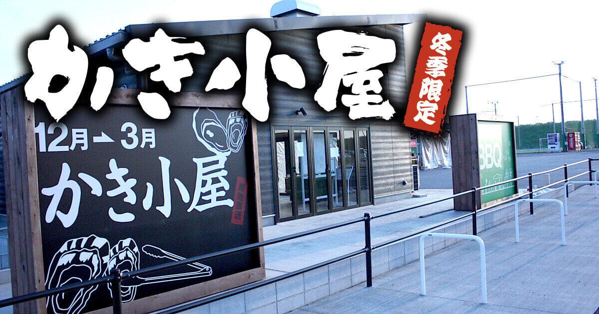 かき小屋 デジキューBBQCAFE イオンモール木更津店
