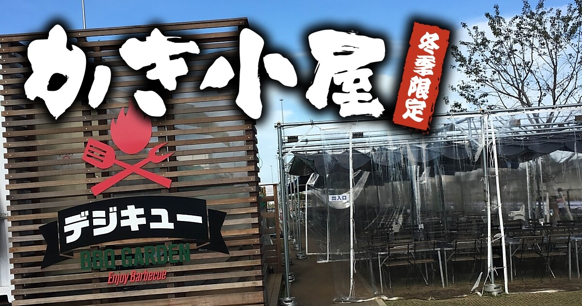 かき小屋 デジキューBBQガーデン ららぽーと富士見店
