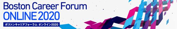Boston Career Forum ONLINE 2020