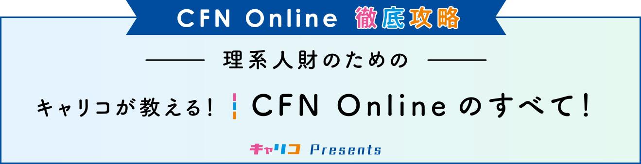 CFN Onlineのすべて!