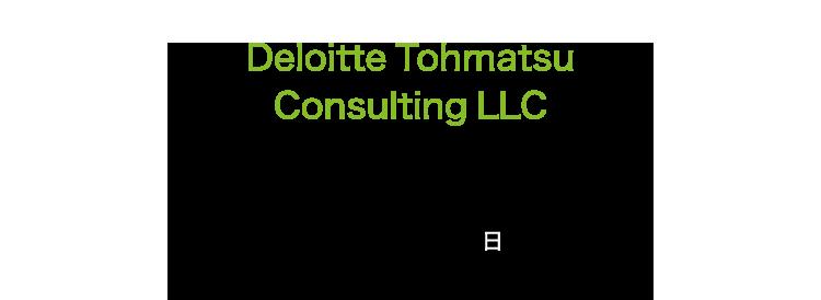 DeloitteTohmatsu ConsultingLLC 『新しいコンサルティングの地平へ』 4月19日(日)11:00〜12:00