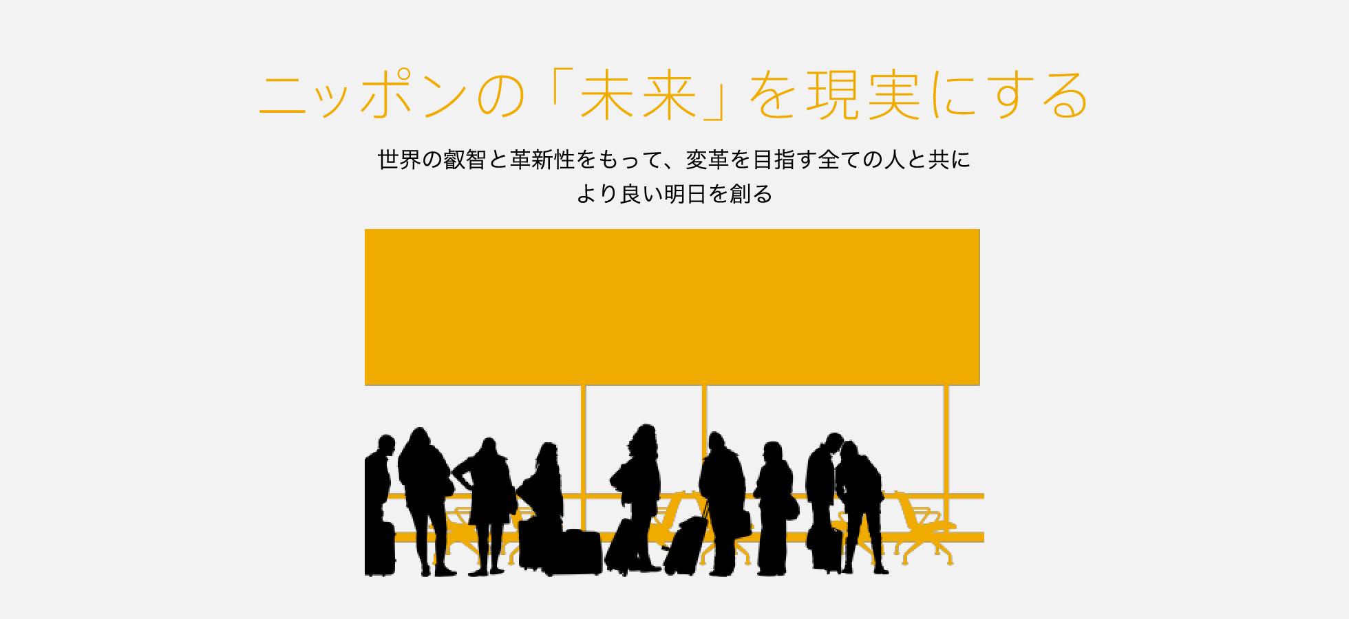 日本の「未来」を現実にする