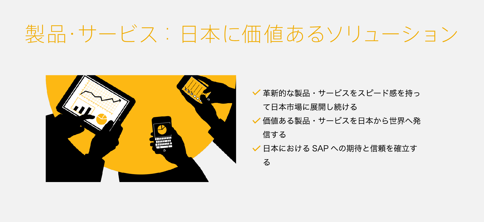 製品・サービス:日本に価値あるソリューション