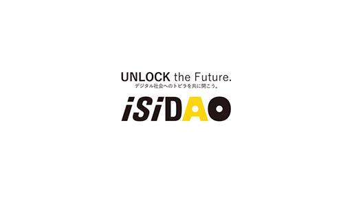 ISID-AO(電通国際情報サービスグループ) インフォメーションムービー