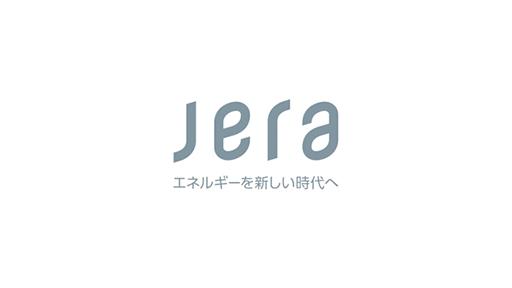 JERA インフォメーションムービー
