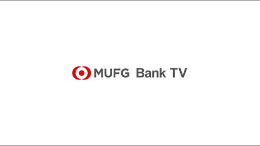 三菱UFJフィナンシャル・グループ インフォメーションムービー