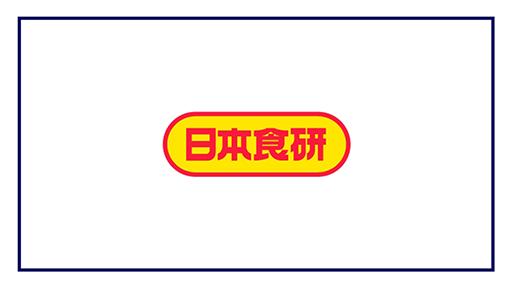 NIPPON SHOKKEN (日本食研) U.S.A INC. インフォメーションムービー