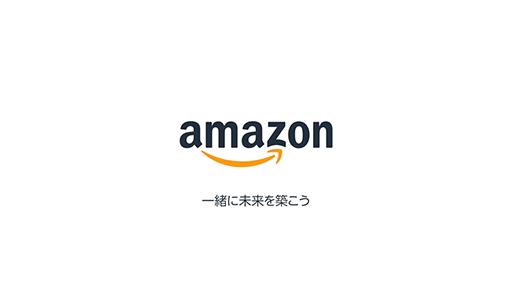 アマゾンジャパン インフォメーションムービー